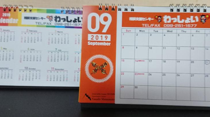 相談支援センターわっしょい様のカレンダーを作成させていただきました。