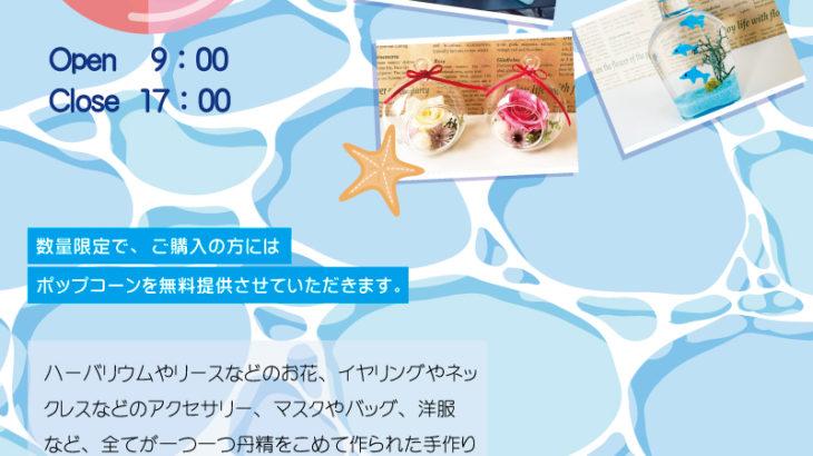 Summer fair を開催予定!手作り商品がいっぱい♪